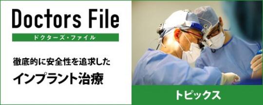 ドクターズ・ファイル インプラント治療